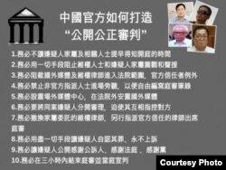 """中国维权律师关注组总结的中国官方打造""""公开公正审判""""十个规律(网络截图)。"""