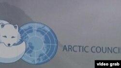 北极理事会(美国之音视频截图)