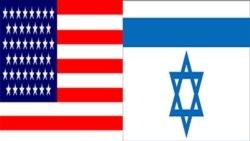 آمریکا و اسرائیل میگویند روابطشان حسنه است