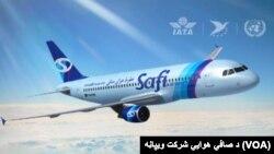 صافی ایرویز، یکی از شرکت های بزرگ خصوصی در سکتور هوانوردی افغانستان شمرده میشود