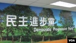 民進黨中央黨部(美國之音 張永泰拍攝)