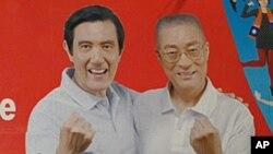 马英九 (左) 吴敦义(右)代表国民党角逐2012年总统大选时的竞选广告照