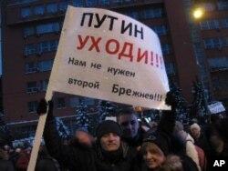 示威者手持标语:普京下台,我们不要第二个勃列日涅夫
