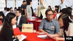 台灣駐港機構台北經濟文化辦事處在香港舉辦「第三屆就業徵才會」。(美國之音湯惠芸)