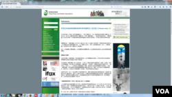 香港記協強烈反對《國歌條例草案》。(香港記協網站截圖)