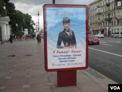美中贸易战推动中俄走近。中国公司在圣彼得堡街头的广告,介绍圣彼得堡到上海,莫斯科到上海和莫斯科到西安的航班。(美国之音白桦拍摄)