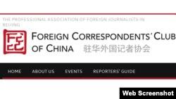驻华外国记者协会(网站截图)