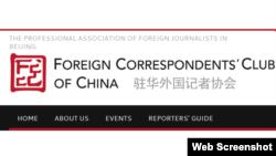 駐華外國記者協會(網站截圖)