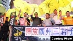 香港各界抗議要求釋放廣州三君子等維權人士(博訊圖片)