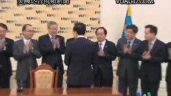 2011-11-29 美國之音視頻新聞: 南韓總統簽署法律批准美韓貿易協定