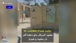 روایت شما از انتخابات۱۴۰۰   حضور کمرنگ رای دهندگان در مشهد و شیراز