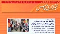 رونق لباسهای کهنه در بازار شب عید ایران