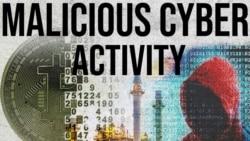 獎勵有關舉報外國惡意網絡活動的信息