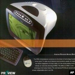 唯冠公司的iPAD,外观型似苹果的iMac