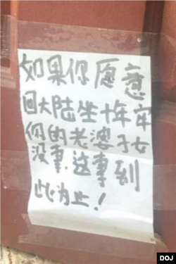 """美國政府起訴書所附的參與中國""""獵狐""""行動人員在受害人家門口留下的威脅字條。"""