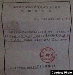 北京市公安局的刑拘通知书(来自互联网)