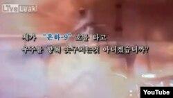 북한의 인터넷 선전매체인 '우리민족끼리'가 최근 유튜브(YouTube)에 올린 '은하9호를 타고' 동영상 화면(LiveLeak 영상). 저작권 문제로 유투브에서 삭제되었다.