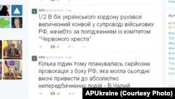 На п'ятницю було заплановано вторгнення Росії? ФОТО