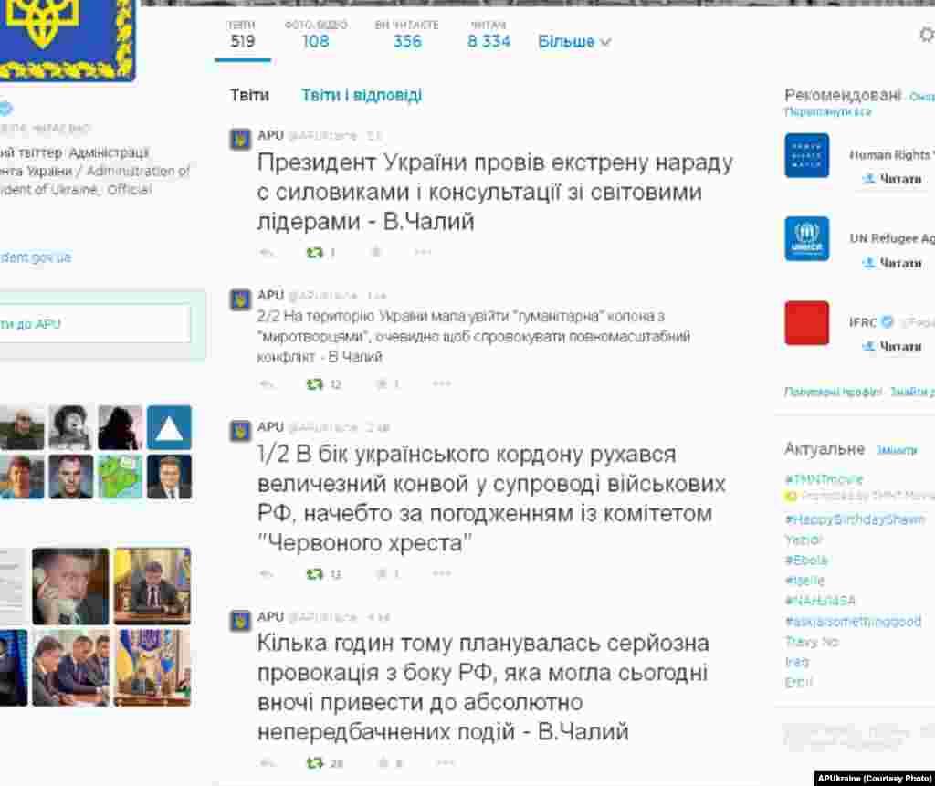Росія планувала вторгнення на п'ятницю - АП  Кілька годин тому планувалась серйозна провокація з боку РФ, яка могла сьогодні вночі привести до абсолютно непередбачнених подій - В.Чалий — APU (@APUkraine) August 8, 2014