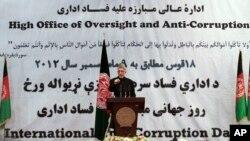 مقام های افغان بر مبارزه با فساد اداری تاکید می ورزند