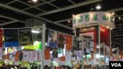 2017年香港书展上田园书屋展台