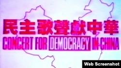 香港艺界举办声援六四民运的《民主歌声献中华》(Wikipedia截屏)