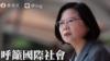 蔡英文呼籲國際社會站出來撐香港