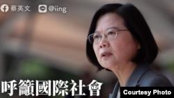 台灣總統蔡英文2019年11月13日透過臉書呼籲國際社會撐香港(蔡英文臉書截圖)