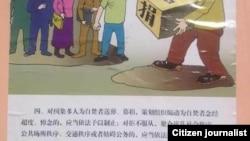 有当地民众提供给美国之音藏语组的图片显示,官方宣传画用汉藏两种语言警告藏民不得向自焚者捐款,不得为自焚者举行祈祷或悼念仪式。