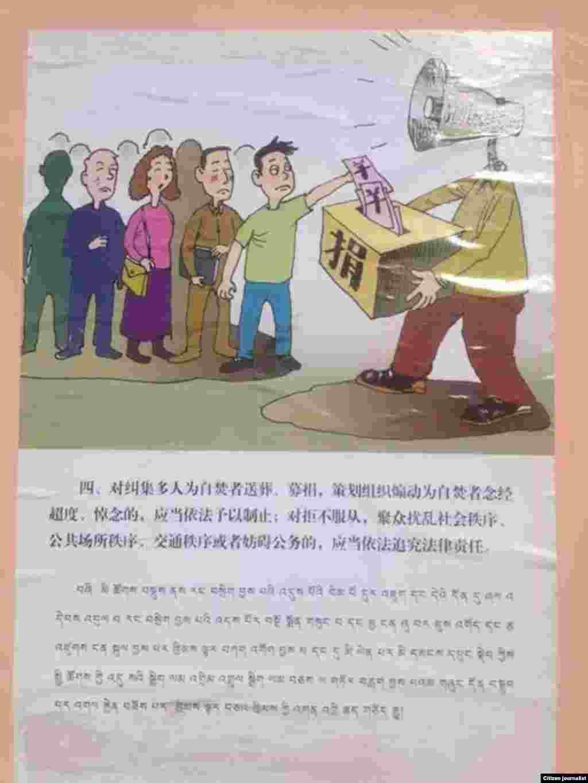 官方宣传画警告藏人不得为自焚者捐款,不的为其进行祈祷和悼念活动。