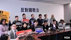 香港民間團體發表聯署聲明反對中國《國歌法》本地立法。(美國之音湯惠芸)