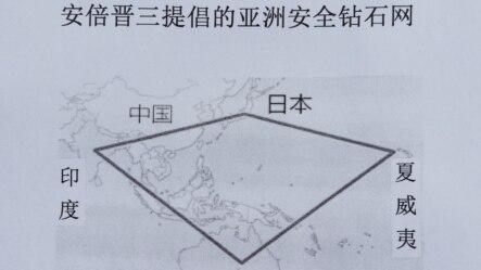 """日本首相安倍晋三2012年12月发表的""""亚洲民主国家钻石安全构想""""战略,是连接亚太民主国家形成钻石型海洋安全网(歌篮制作)"""