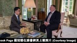 美国国务卿蓬佩奥7月21日在英国伦敦会见香港民运人士罗冠聪。(照片来源:罗冠聪脸书)
