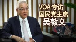 海峡论谈专访国民党主席吴敦义