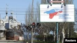 Рекламный щит в поддержку моста из России в аннексированный Крым