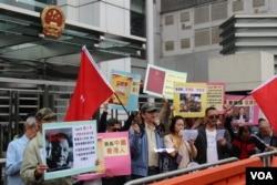 親北京香港市民到中聯辦示威支持喬曉陽(美國之音海彥拍攝)