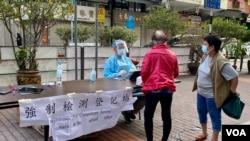 香港政府上星期六開始在油麻地、旺角劃出強制檢區,要求區內多幢大廈的居民接受強制病毒檢測。(美國之音 湯惠芸拍攝)