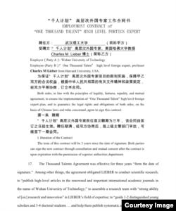 Документ поданий ФБР на доказ співпраці Лібера з китайською стороною