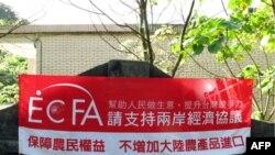 台湾政府ECFA宣传随处可见