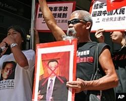 示威人士抗议中共专制政权