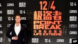 "Australian actor Luke Bracey poses for photographers during red carpet event for ""Point Break"" premiere, in Beijing, Dec. 1, 2015."