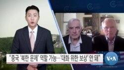 """[VOA 뉴스] """"중국 '북한 문제' 역할 가능…'대화 위한 보상' 안 돼"""""""