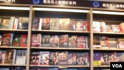 香港机场书店里关于中国政局的书(2012年1月13日)
