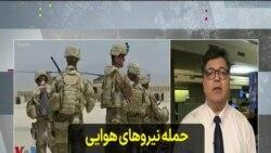 حمله نیروهای هوایی ایالات متحده به طالبان در افغانستان