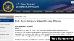 美国证监会有关美科技公司贿赂中国官员案的新闻稿 (网页截图)