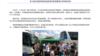 """日本热议大阪机场两岸滞留乘客""""跟祖国走""""巴士风波"""
