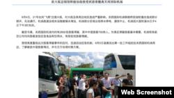 """中国驻大阪领事馆网页说明""""驻大阪总领事馆协助我旅客撤离关西国际机场"""" (网络截图)"""