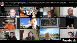 ពលរដ្ឋខ្មែរអាមេរិកាំង ចូលរួមនៅក្នុងកិច្ចពិភាក្សាតាមបណ្តាញ Zoom ប្រចាំសប្តាហ៍ដែលរៀបចំដោយមជ្ឈមណ្ឌល អារ្យធម៌ ខ្មែរ(Cambodia Civilization Center - CCC) និងក្រុមប្រឹក្សាខ្មែរពិភពលោក(Cambodia World Council -CWC) កាលពីថ្ងៃអាទិត្យកាលពី