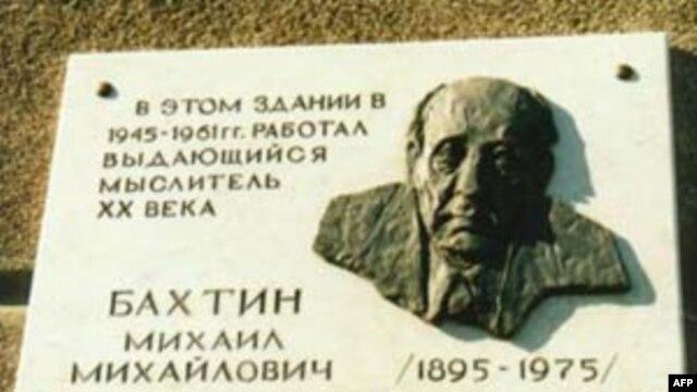 Bảng tưởng niệm Mikhail Bakhtin