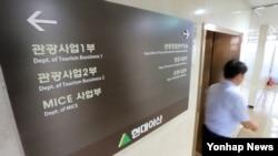 한국 서울의 현대아산 투어센터. (자료사진)